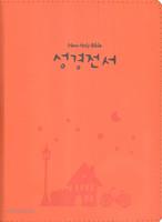 New Holy Bible 성경전서 슬림 특소 합본(지퍼/색인/이태리신소재/오렌지)