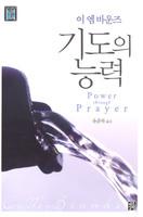 기도의 능력- 내 삶의 소중한 책 시리즈 10