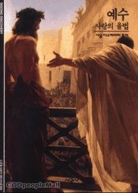 예수 : 사랑의 율법 - 시공 디스커버리 총서 51
