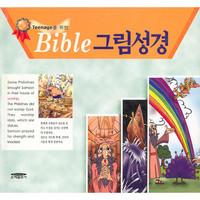 Teenage를 위한 - Bible 그림성경