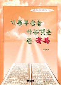 기름부음을 아는것은 큰 축복 - 믿음 시리즈 11