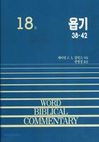 욥기 하 (38~42장) - WBC 성경주석18B