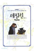 테필린 (도서 DVD)