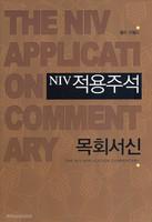 목회서신 - NIV 적용주석