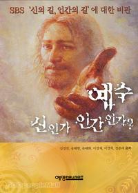예수 신인가 인간인가? - SBS 신의 길, 인간의 길에 대한 비판