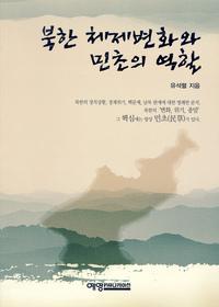 북한 체제변화와 민초의 역할