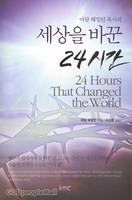 세상을 바꾼 24시간