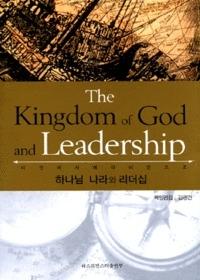 하나님 나라와 리더십