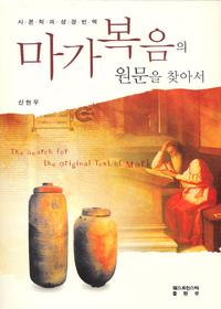 마가복음의 원문을 찾아서 - 사본학과 성경번역