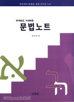 하예소드 이브리트 문법노트 : 히브리어 문법을 쉽게 간추린 노트