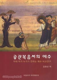 공관복음서의 예수