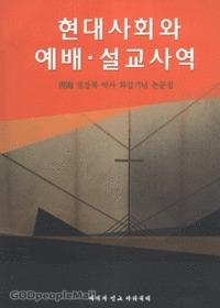 현대사회와 예배 · 설교사역