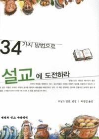 34가지 방법으로 설교에 도전하라