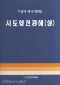 사도행전 강해 상 - 석원태 목사 강해집