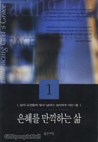 은혜를 만끽하는 삶 - 리빙 인카운터 성경공부 시리즈 1