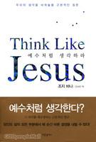 예수처럼 생각하라