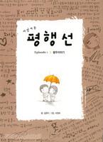 리얼카툰 평행선 - 에피소드1 (왕두이야기)