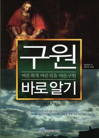 구원 바로알기 (설교 25편 MP3 CD포함)