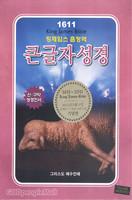 큰글자 킹제임스 흠정역 성경전서 대 단본(색인/무지퍼/이태리신소재/검정)