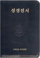 킹제임스 흠정역 성경전서 소 단본(색인/지퍼식/이태리신소재/블랙)
