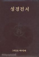 킹제임스 흠정역 성경전서 소 단본(색인/지퍼/이태리신소재/버건디)