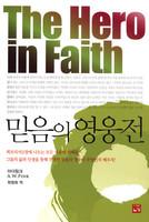 믿음의 영웅전