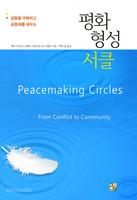 평화 형성 서클