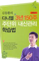 김동환의 다니엘 3년 150주 주단위 내신관리 학습법 (중학생 편)