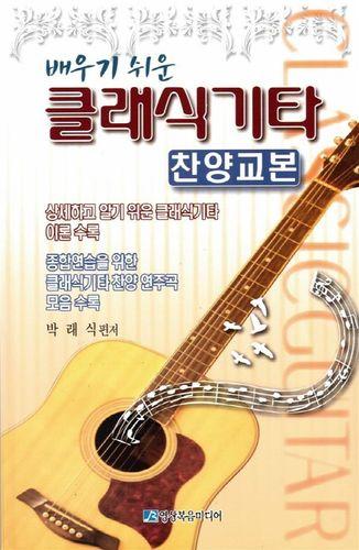 [개정판] 배우기쉬운 클래식기타 찬양교본 (악보)