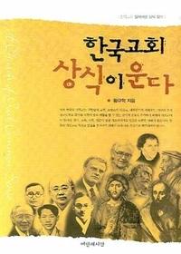 한국교회 상식이 운다 - 한국교회 잃어버린 상식 찾기