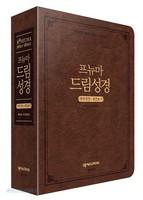 프뉴마 드림성경 대합본(색인/지퍼/이태리신소재/다크브라운)