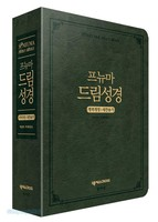 프뉴마 드림성경 대합본(색인/지퍼/이태리신소재/다크그린)