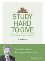 STUDY HARD TO GIVE (공부해서 남 주자 영문판)