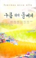 구름 위의 돌베개 - 신춘기독공보 동인시집 제11집