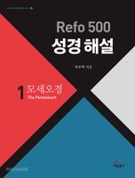 Refo 500 성경 해설 : 모세오경