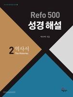Refo 500 성경 해설 : 역사서