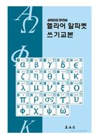 헬라어 알파벳 쓰기교본