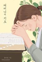 어머니의 기도 (보급판)