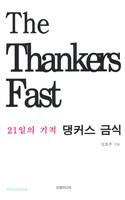 댕커스 금식 The Thankers Fast