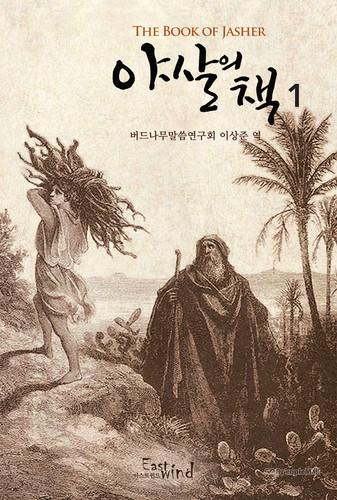 [개정판]야살의 책 1
