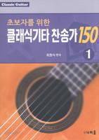 초보자를 위한 클래식기타 찬송가 150 - 1권