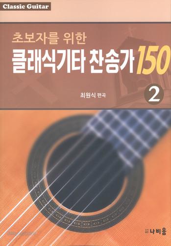초보자를 위한 클래식기타 찬송가 150 - 2권