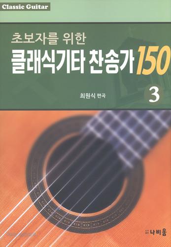 초보자를 위한 클래식기타 찬송가 150 - 3권