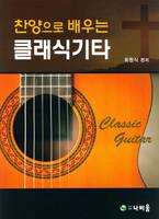 찬양으로 배우는 클래식기타 (악보)