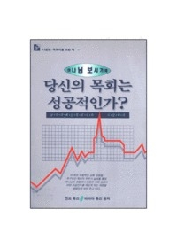 하나님 보시기에 당신의 목회는 성공적인가 - 목회자를 위한 책 9