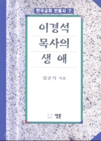 이경석 목사의 생애 - 한국교회 인물사 7