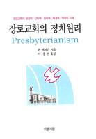 장로교회의 정치원리 - 장로교회의 성경적 신학적 정치적 체계적 역사적 이해
