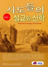 사도들의 설교와 신학