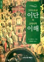 그리스도교 이단의 교회사적 이해- 교회사 시리즈1