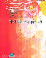 하나님을 기쁘시게하는 여성 (오디오북/1Tapes) - 열린가정 오디오북 시리즈